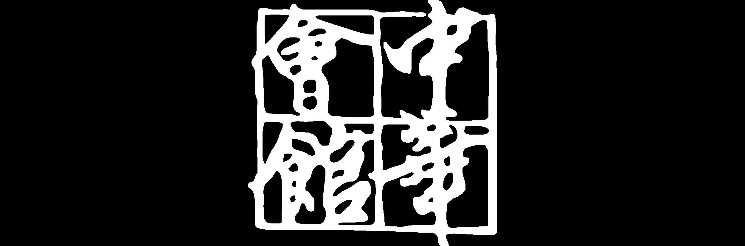 Chung Wah Logo - Transparent white2.png