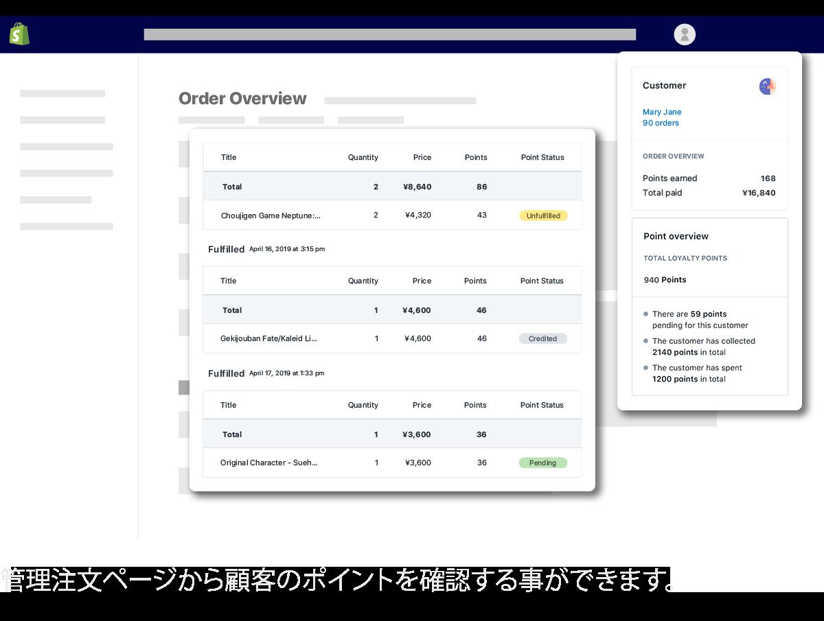 shopify_order_jp.png