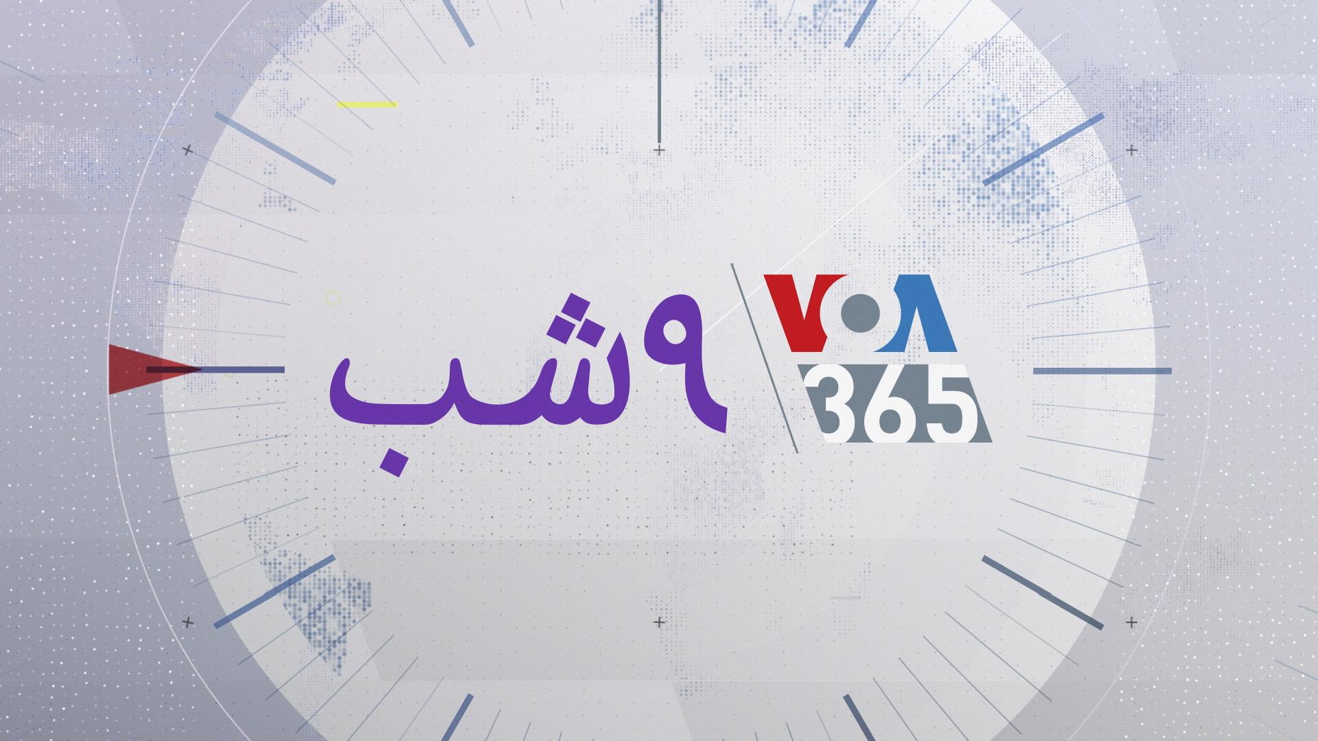 VOA_N9_03_OPEN_13S.jpg