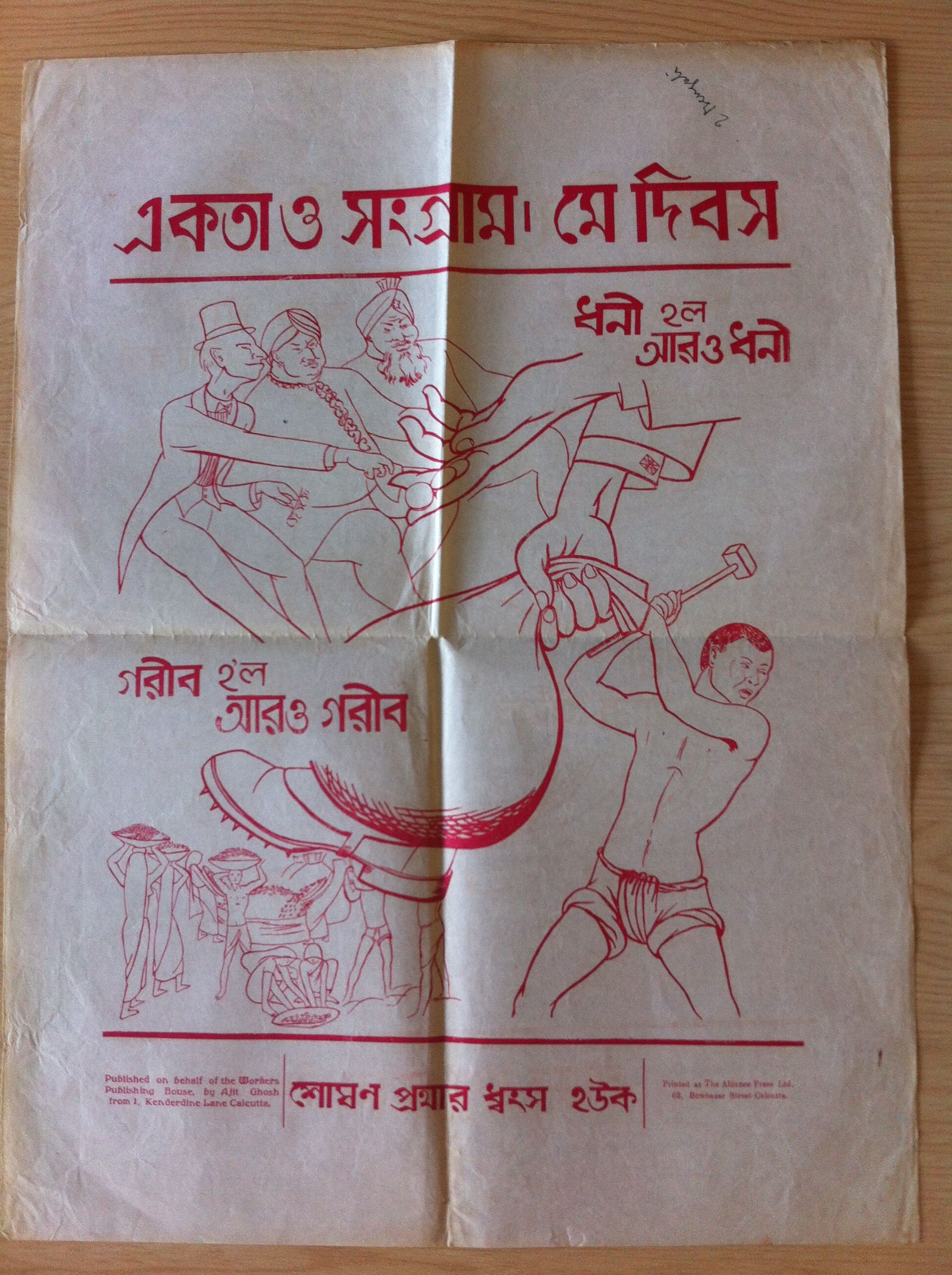 Poster from 1940s Bengal