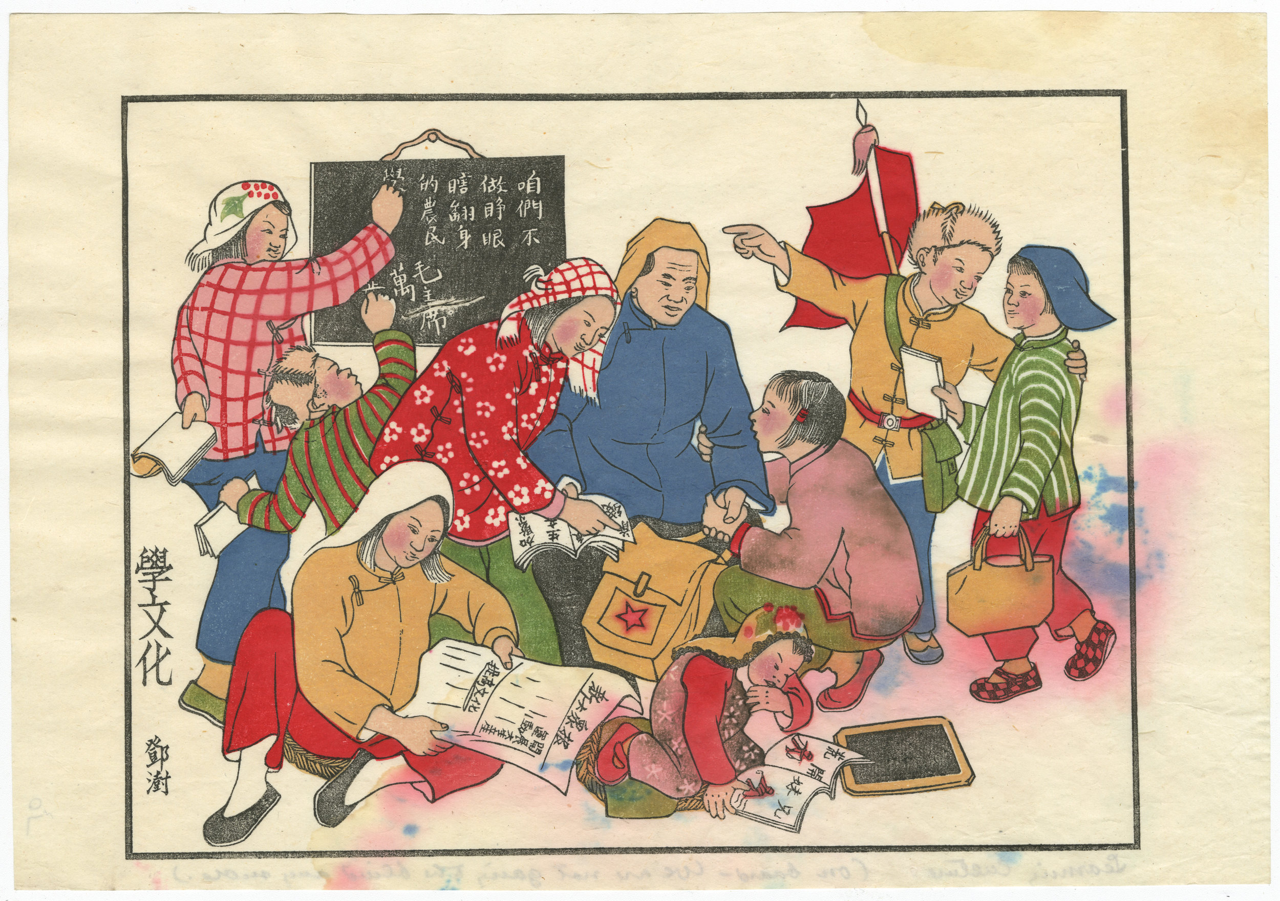 Illustration of literacy campaigns (Beijing, 1949)