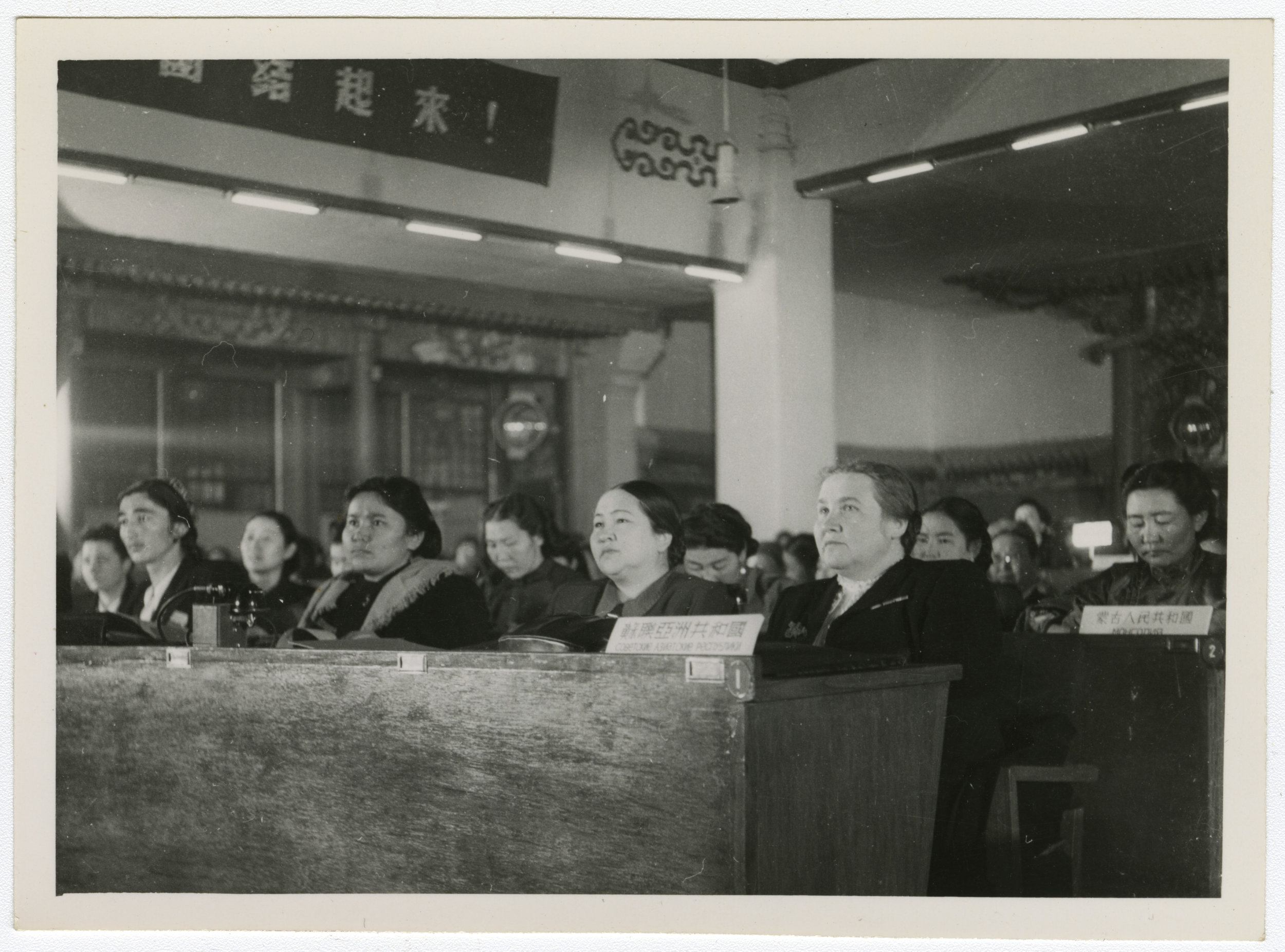Beijing 1949.Delegates from Soviet Socialist Republics.jpg