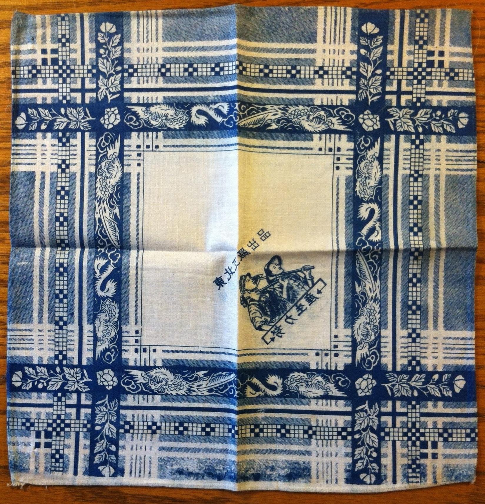 Handkerchief (Beijing, 1949)