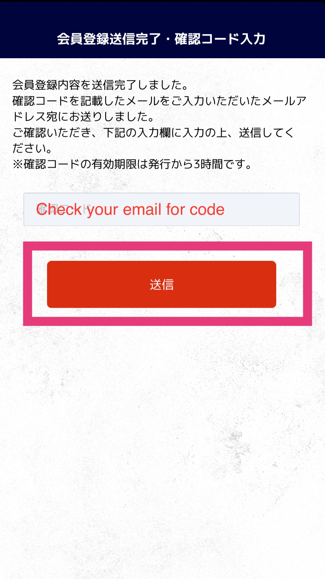 6. Fill in confirmation code from your email