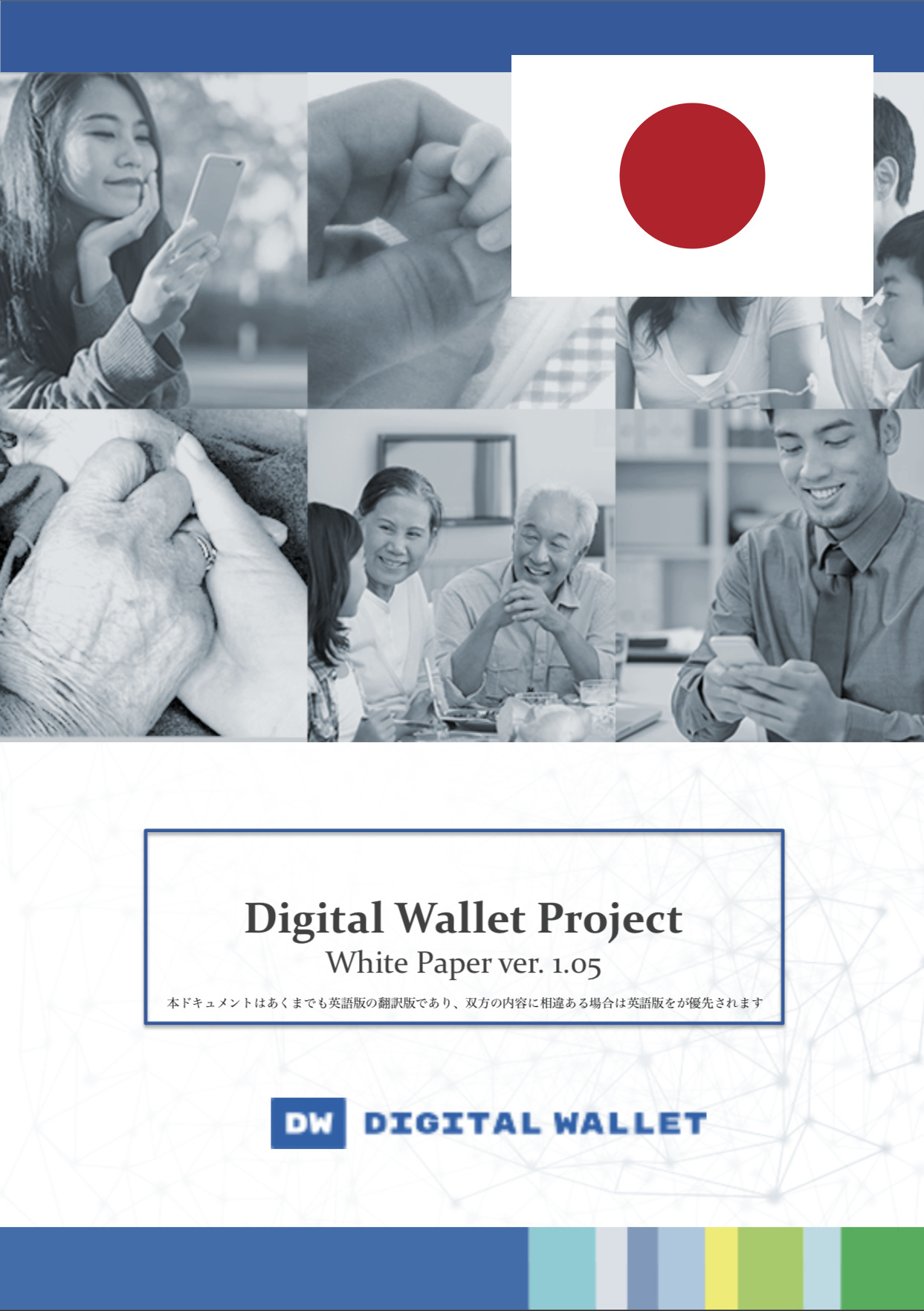 Japanese-whitepaper-cover.png