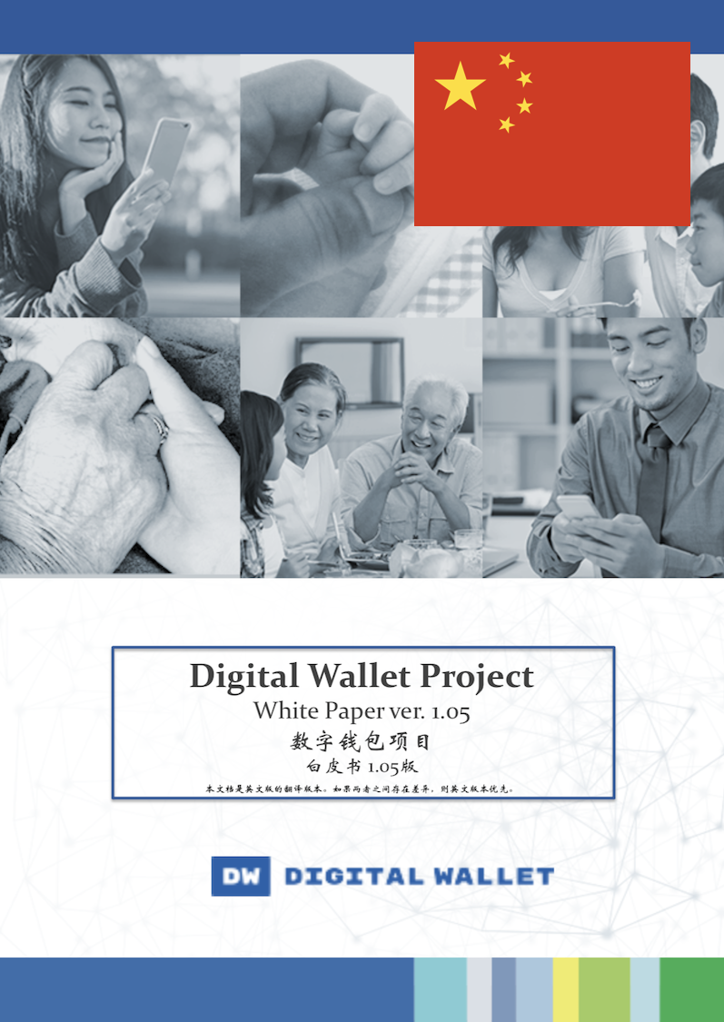 Chinese-whitepaper-cover.png
