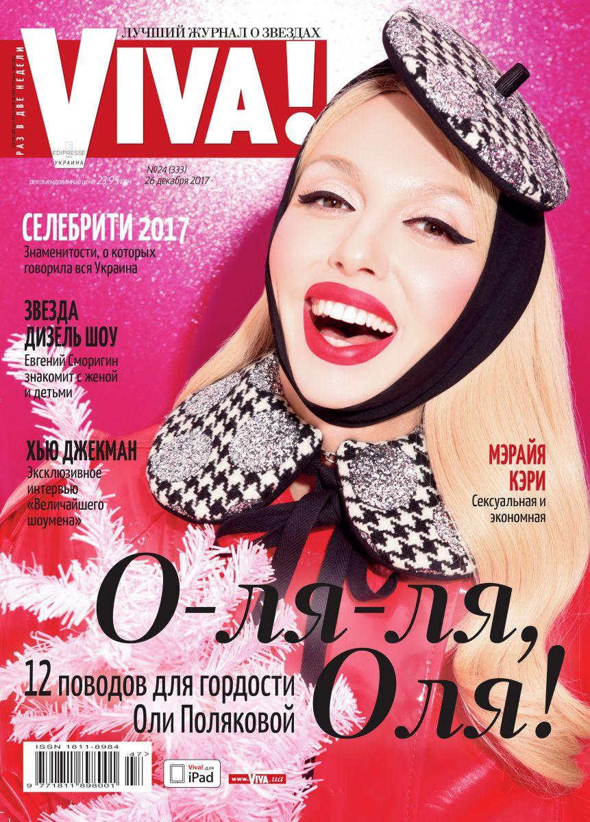 olya-polyakova-s-detmi-ukrasila-srazu-dve-prazdnichnyh-oblozhki-viva_1.jpg