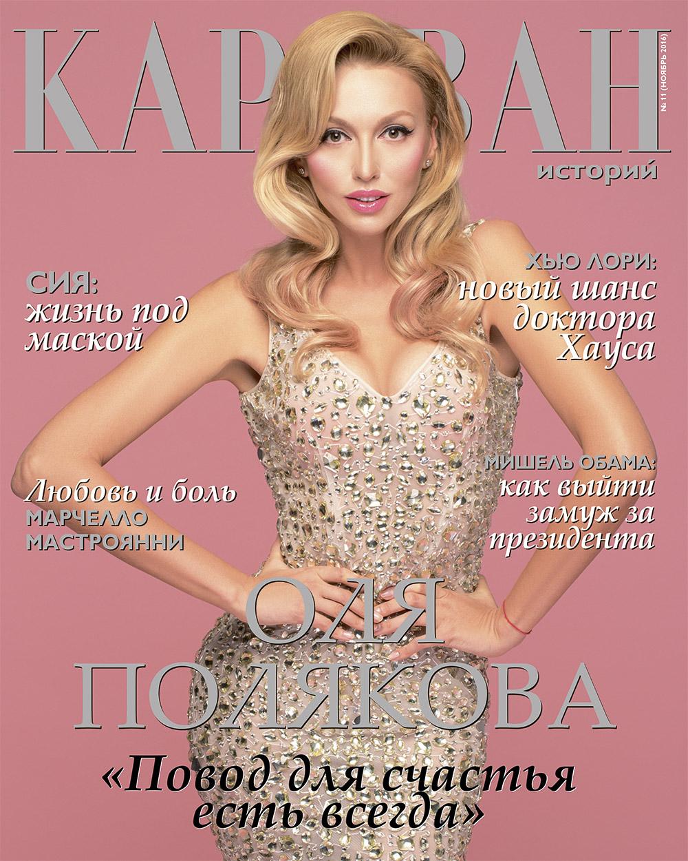 Cover_Karavan_11.jpg
