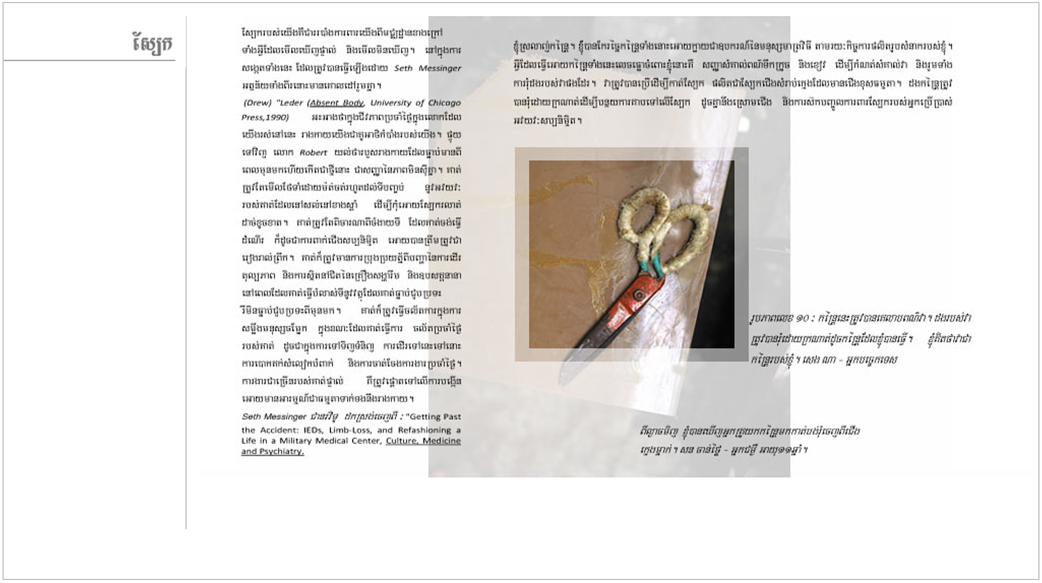 pg 26 copy.jpg