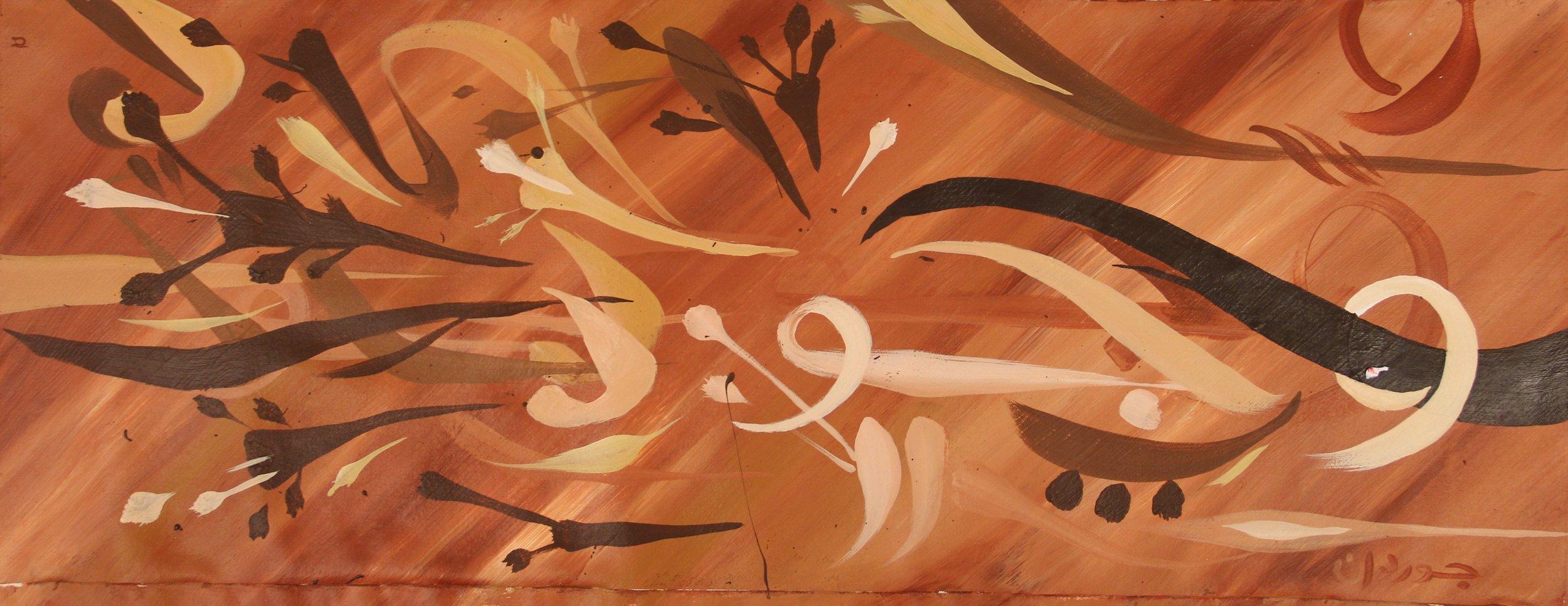 Sahm al Wujud (Arrow of Existence)