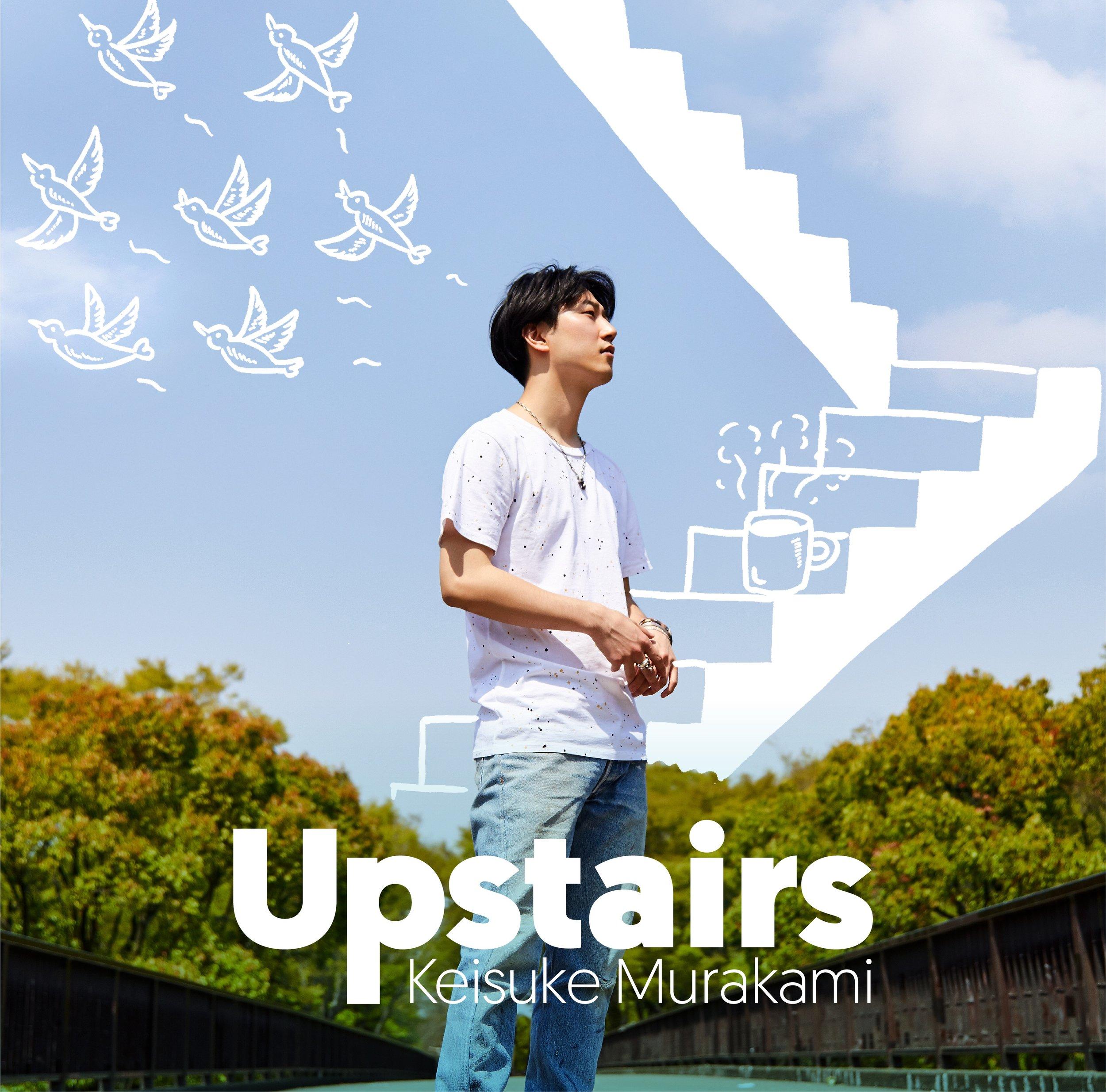 初回盤A Music Video「空に笑う」「ファンファーレ 村上佳佑xクリス・ハート」レコーディングおよびMusic Videoメイキング映像収録。