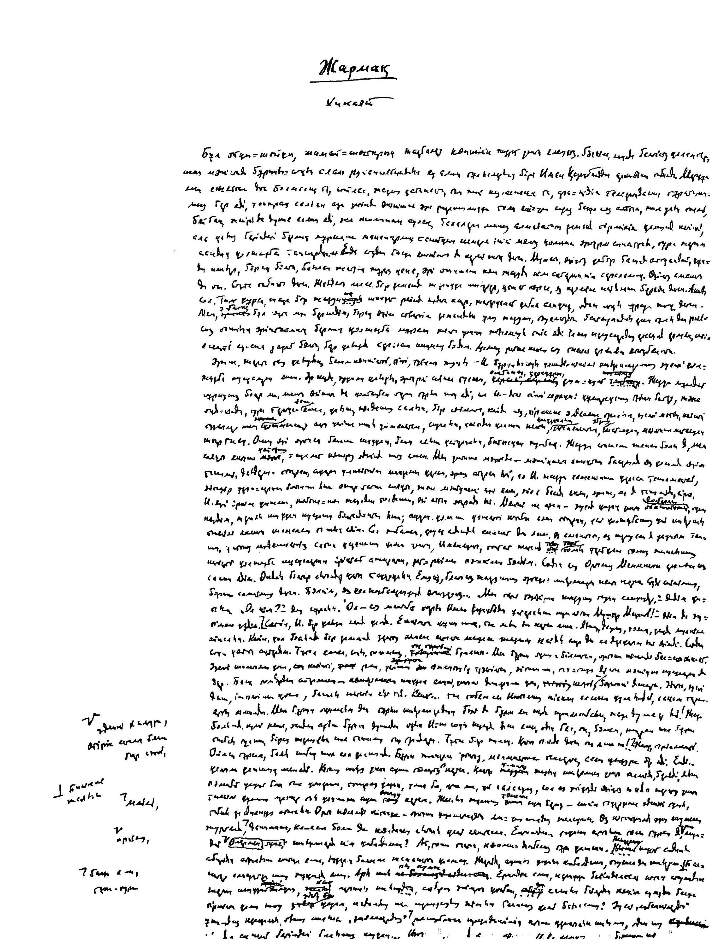 Manuscript Second Draft.jpeg