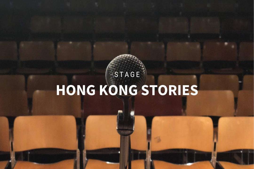 Hong Kong Stories.png