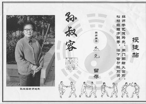 Dr. Moramarco's Baishi certificate