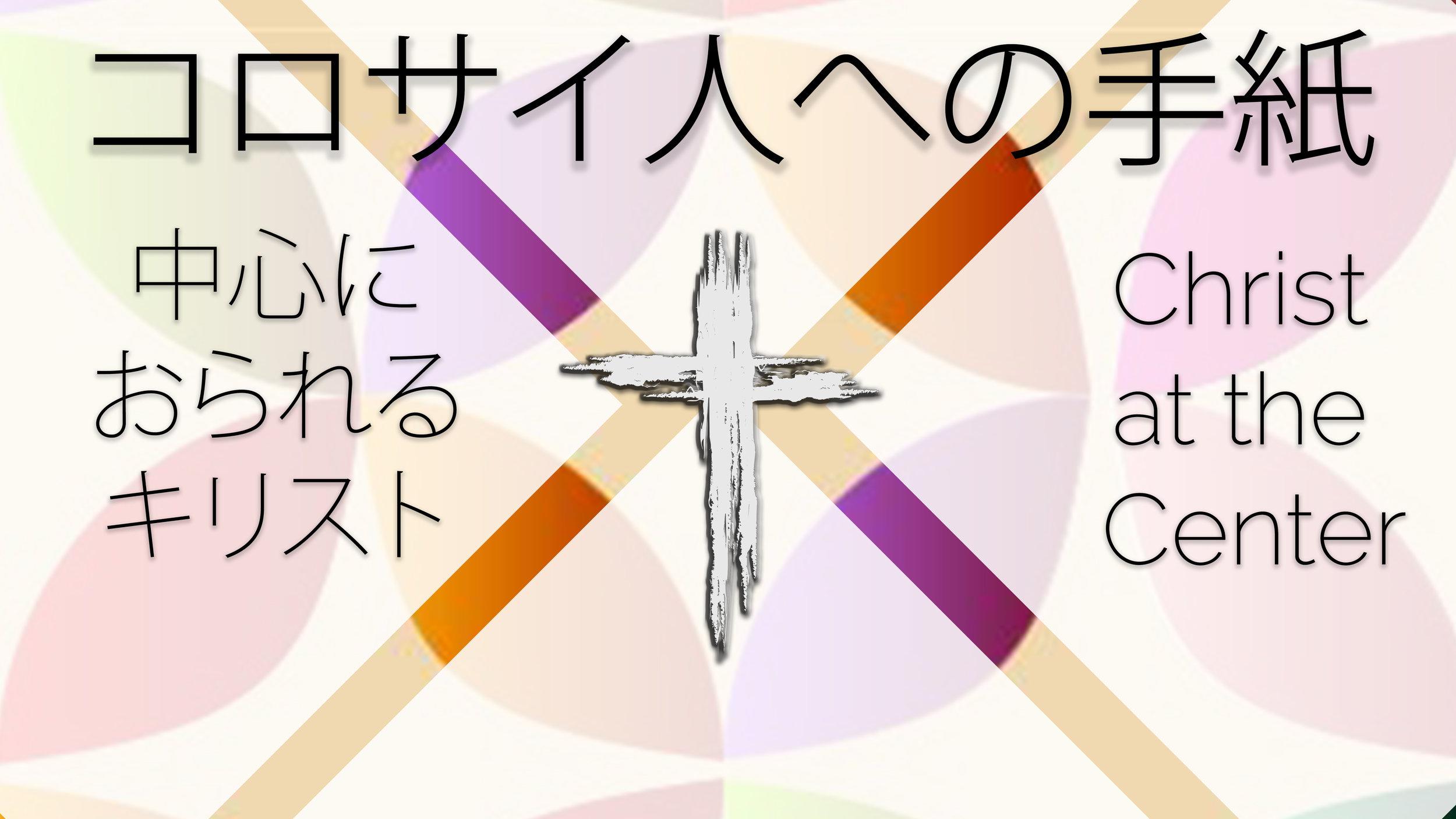 Christ at the Center_no logo full.jpg