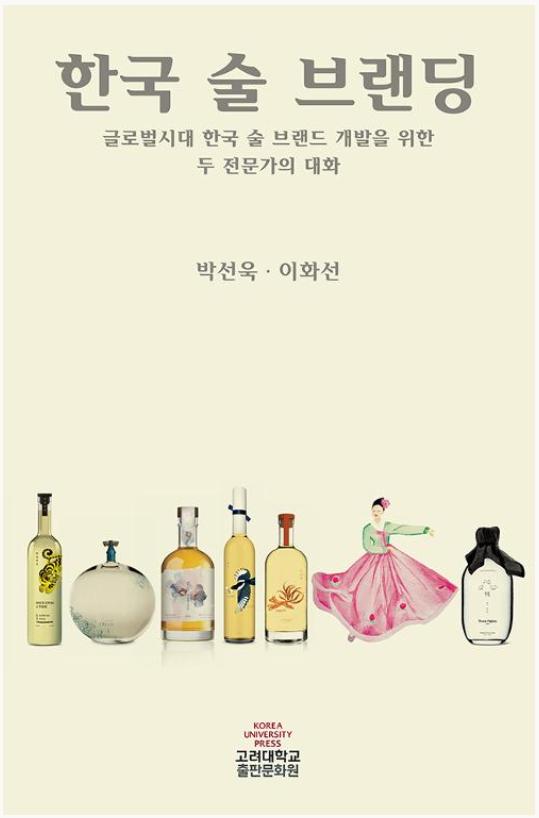 한국 술 브랜딩  박선욱,이화선  Korea University Press