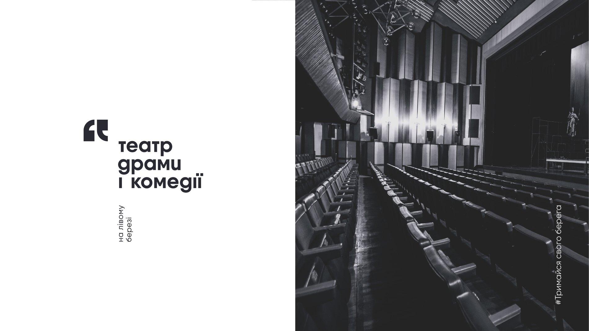 Світлини: Київський академічний театр драми і комедії