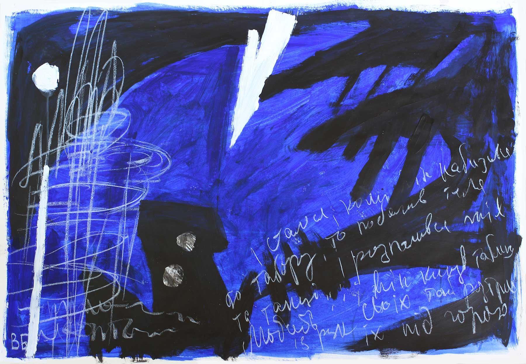 Володимир Будніков (Київ), із серії «Варіанти Виходу», папір, акрил, олійна пастель, 77 х 112 см., 2019
