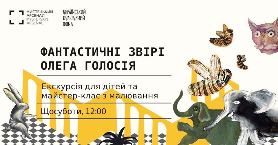Світлина: Facebook сторінка Фантастичні звірі Олега Голосія | Екскурсія для дітей