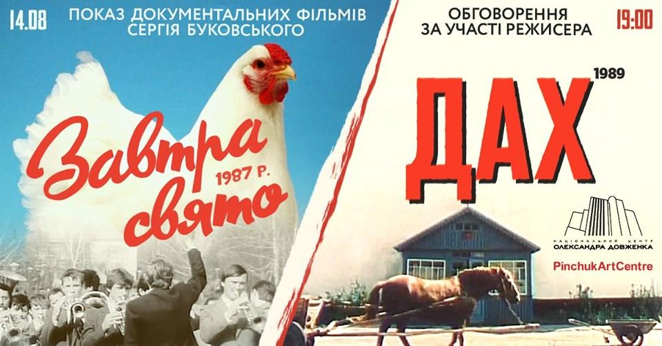 Світлина: Facebook Показ та обговорення фільмів Буковського «Завтра свято» та «Дах»
