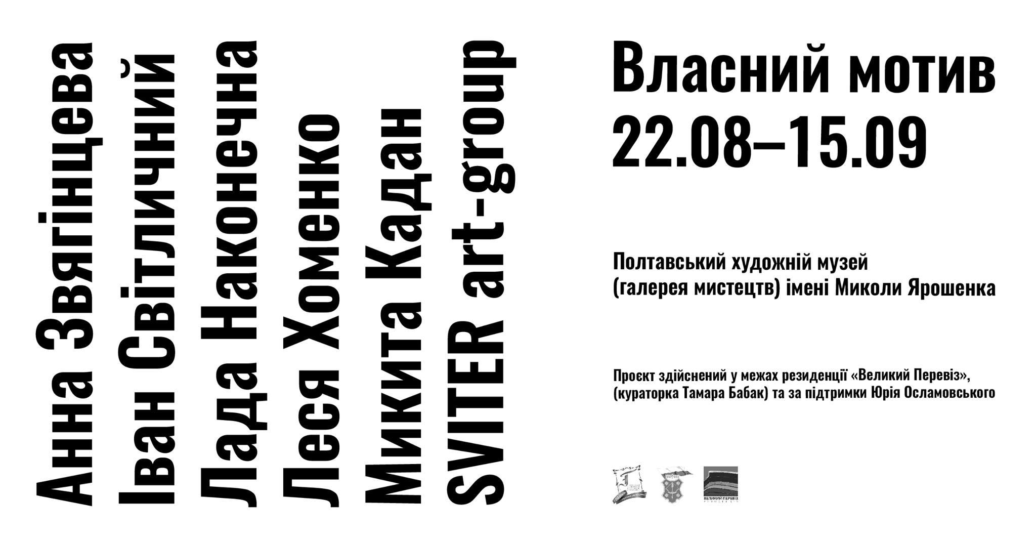 Світлина: Facebook «Власний мотив»: виставка