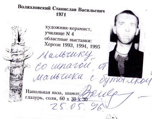Каталог виставки з авторським підписом для Антона Слєпакова. Херсон, 1996. Із архіву Антона Слєпакова