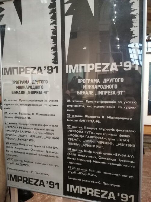 Програма другого міжнародного бієнале «Імпреза-91». За матеріалами статті Ольги Романської [7]