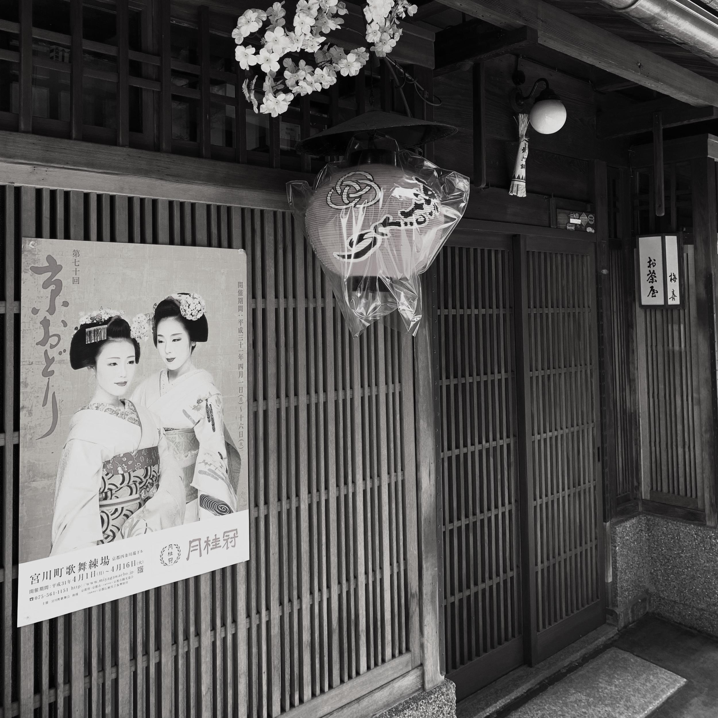 祇園 うめよし - 明治時代の築120年のお茶屋を修復・保存(京都市東山区 2015年)