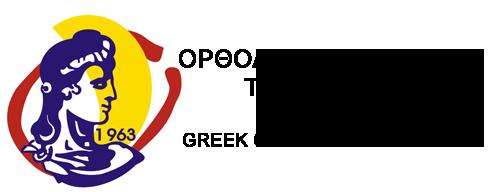Greek Orthodontic Society