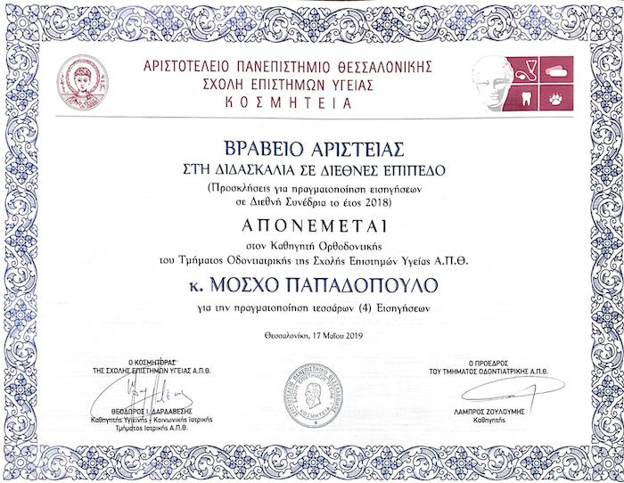 Βραβείο Αριστείας στη Διδασκαλία σε Διεθνές Επίπεδο - Μόσχος Παπαδόπουλος copy.png