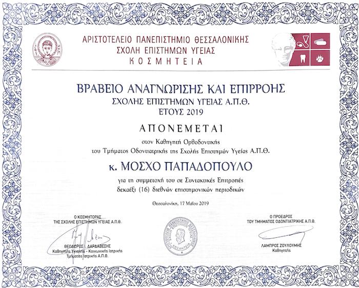 Βραβείο Αναγνώρισης και Επιρροής - Μόσχος Παπαδόπουλος copy.png