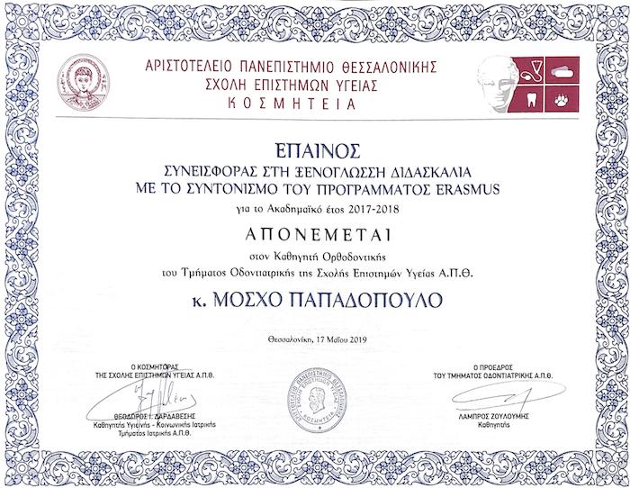 Έπαινος Συνεισφοράς στη Ξενόγλωσση Διδασκαλία - Μόσχος Παπαδόπουλος copy.png