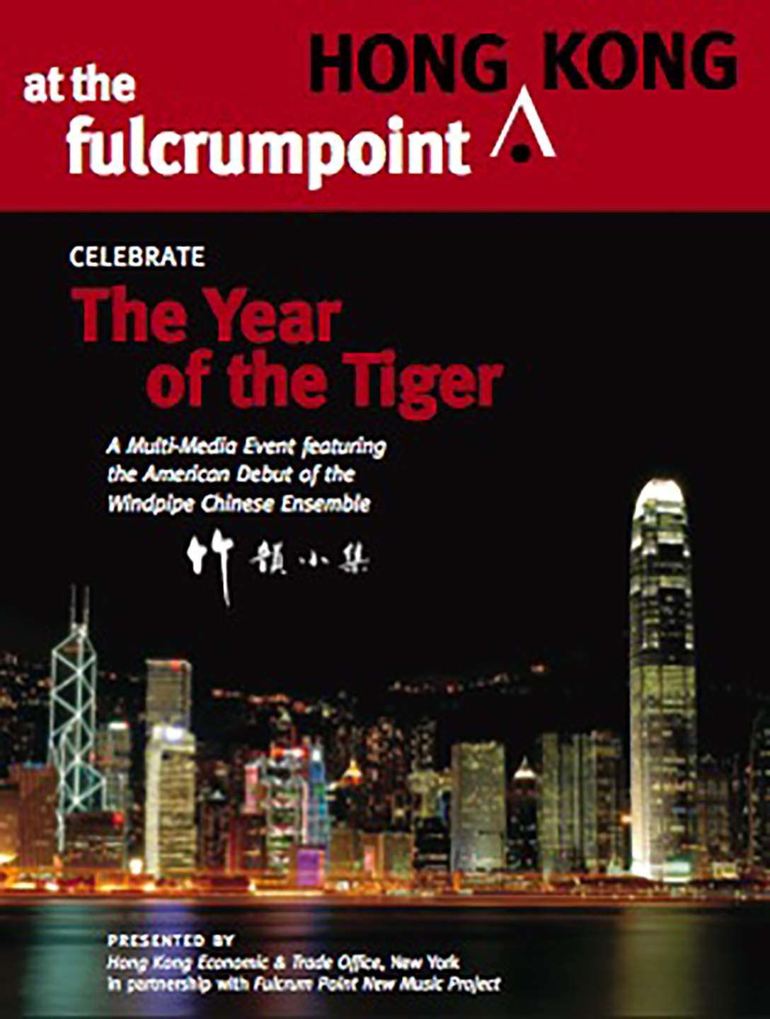 Hong Kong at the Fulcrum Point Celebrates the Year of the Tiger!