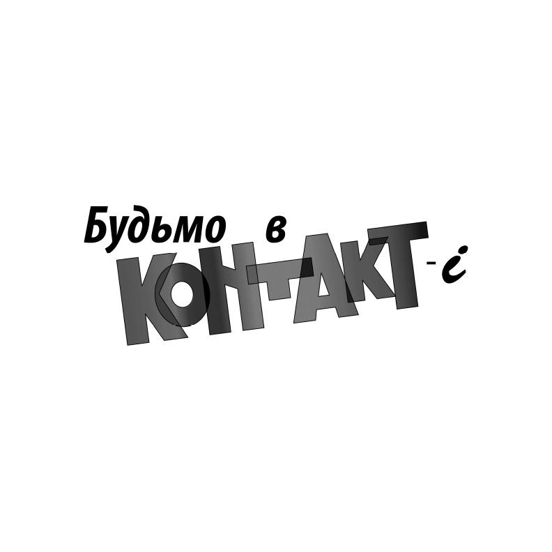 KONTACT.jpg