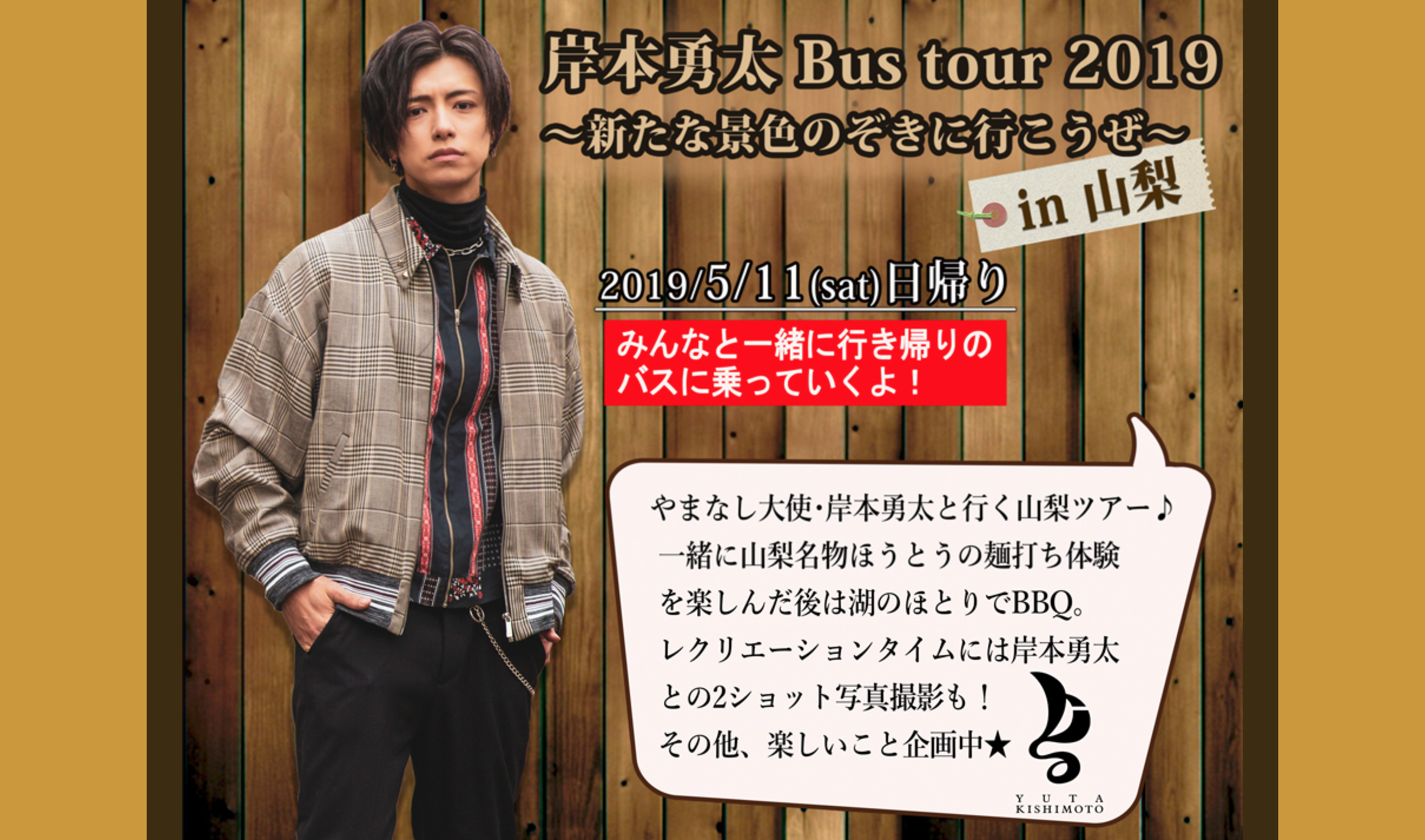 YUTA KISHIMOTO BUS TOUR 2019.png
