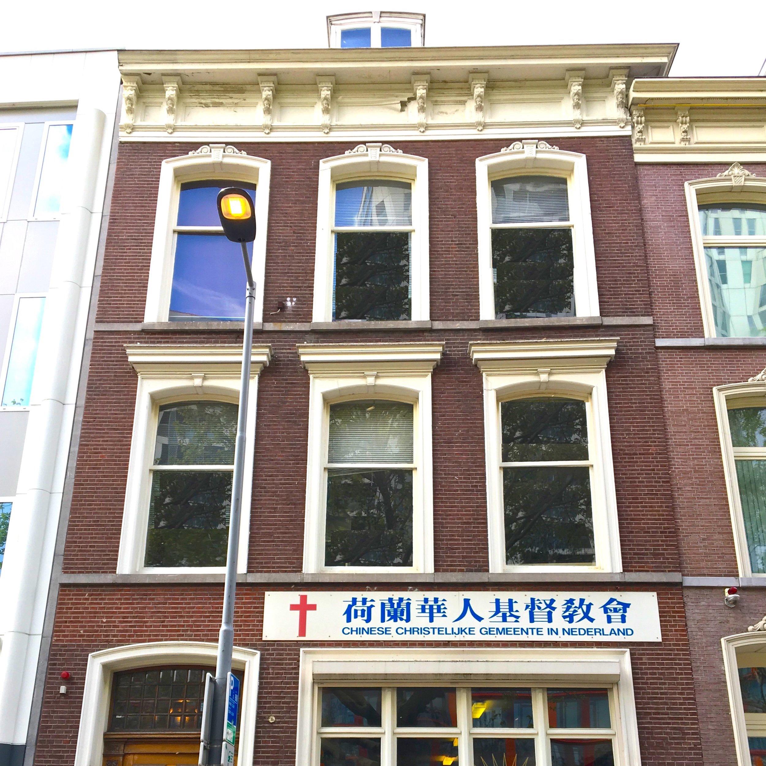 CCGN Rotterdam 鹿特丹堂  Westersingel 10  3014 GM Rotterdam   Kerkdienst : elke zondag om 10.00 uur  Nederlandstalige kerkdienst : elke zondag om 12:30 uur