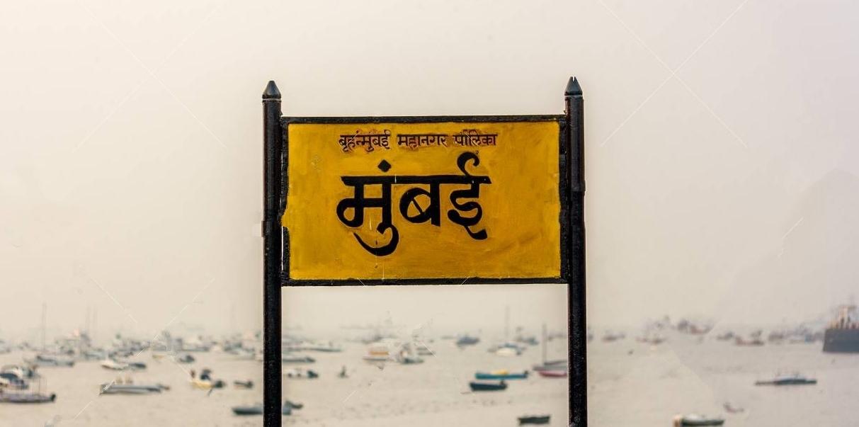 105186891-mumbai-signboard-in-marathi-language-at-gateway-of-india-mumbai.jpg