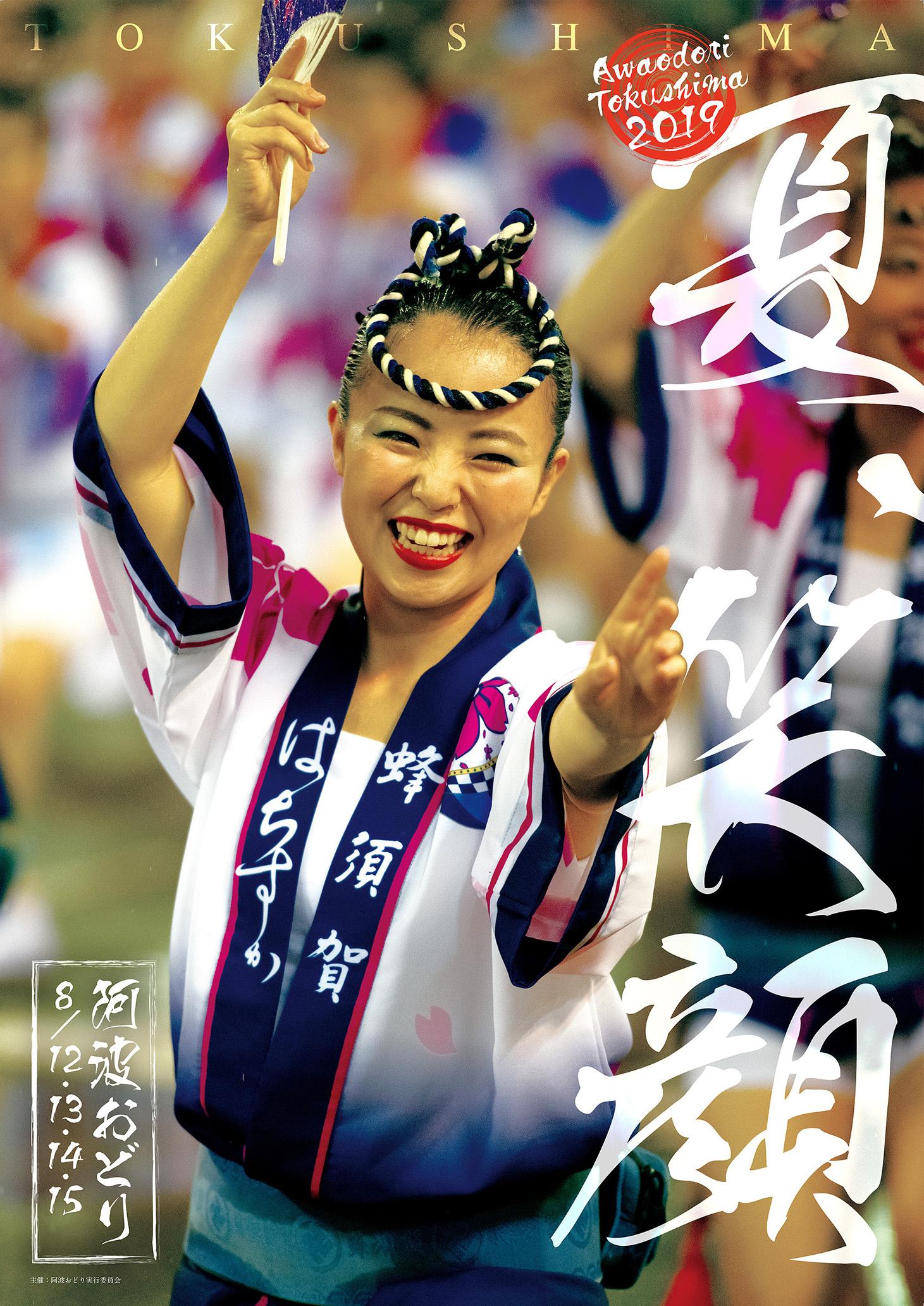 awaodori_poster.jpeg