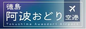 空港ホームページはこちら - TOKUSHIMA AWAODORI AIRPORT