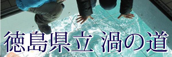 渦の道バナー【600×200】.jpg