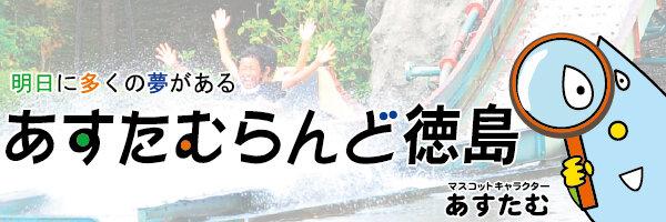 阿波おどりHPバナーあすたむらんど徳島.jpg