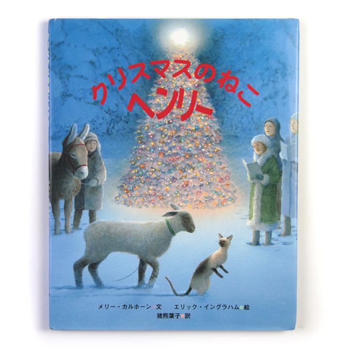 ChristmasCat-Japanese.jpg
