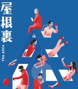 屋根裏 (2018)