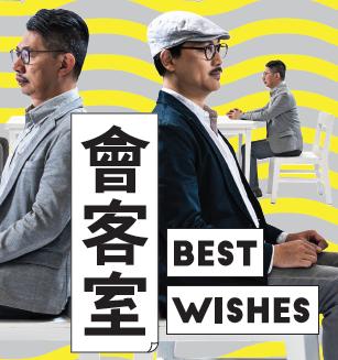 會客室 - Best Wishes (2018)