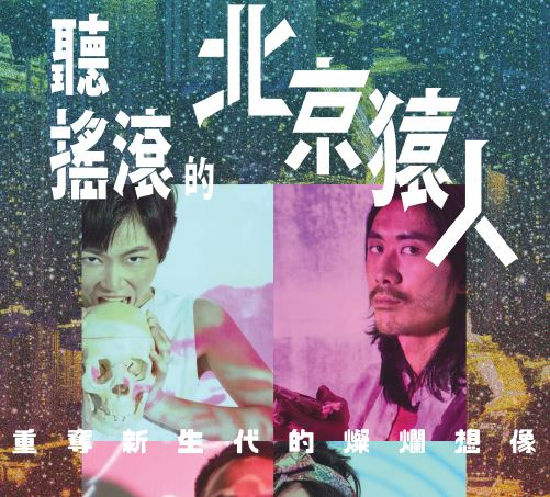 聽搖滾的北京猿人 (2017)