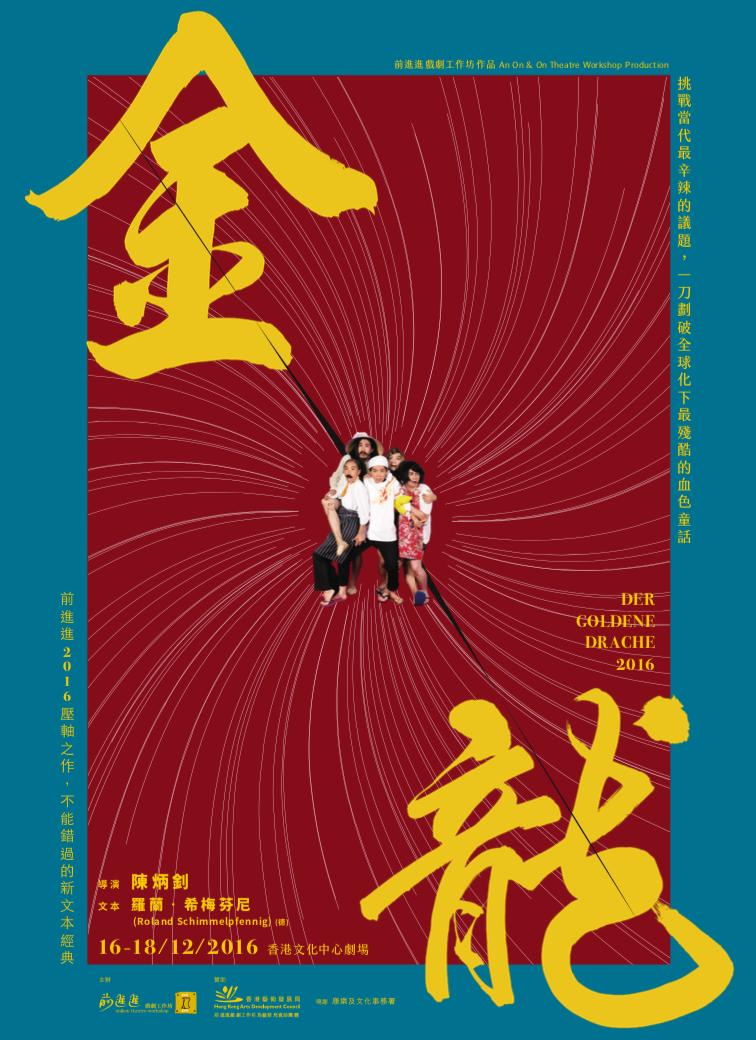 重龍 (重演) (2016)
