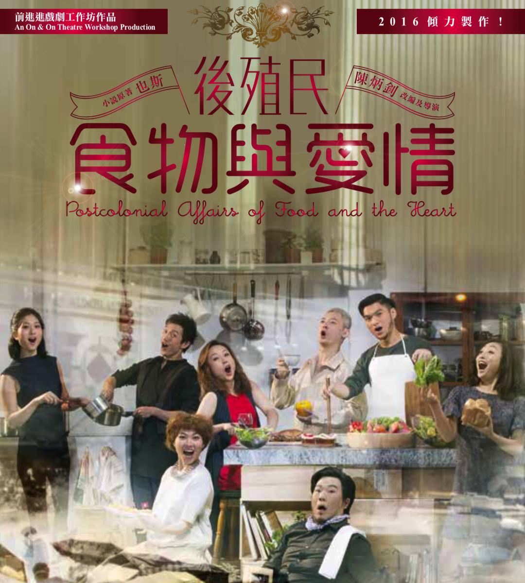 後殖民食物與愛情 (2016)