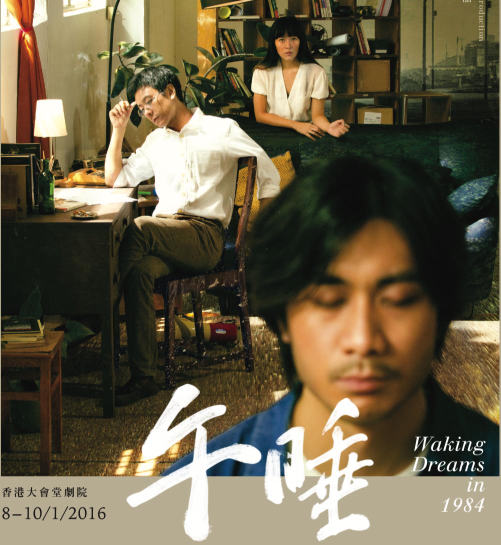午睡 (2016)