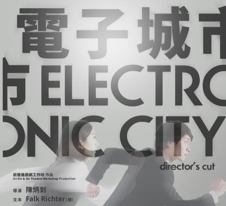 電子城市director's cut (2015)