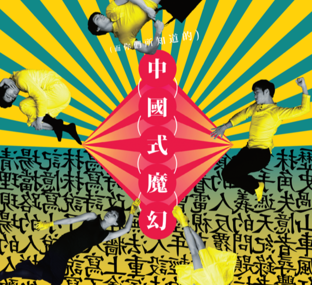 (而你所知道的) 中國式魔幻 (2015)